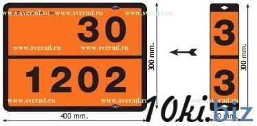Табличка рельефная «Опасный груз» бензин/дизель  Размер 400х300 купить в Туле - Грузоперевозки с ценами и фото