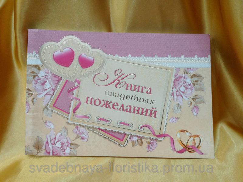 Книга пожеланий в розовом цвете.