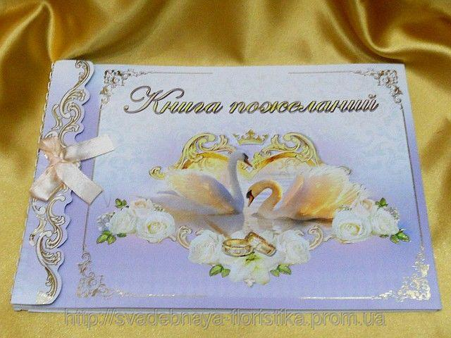 Книга для пожеланий в белом цвете.