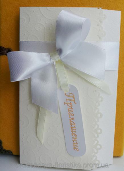 Приглашение на свадьбу ручной работы.