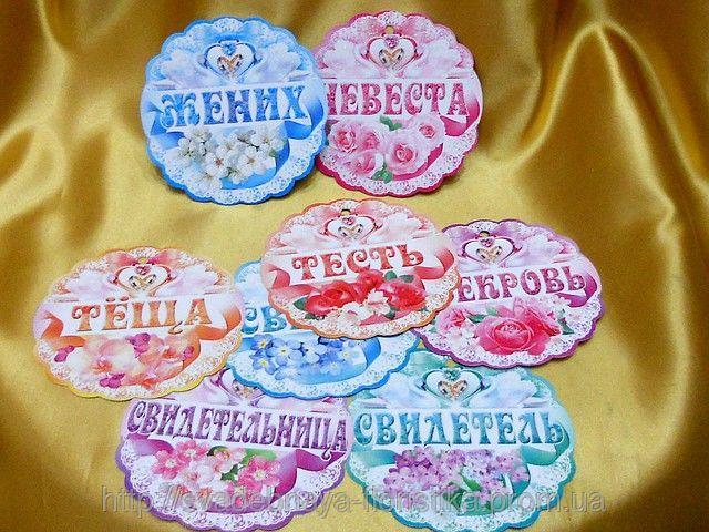 Медали для свадбы
