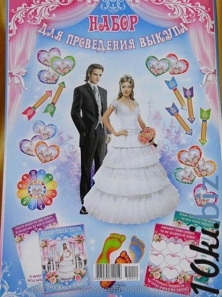 Набор для выкупа невесты купить в Харькове - Аксессуары для свадебных конкурсов