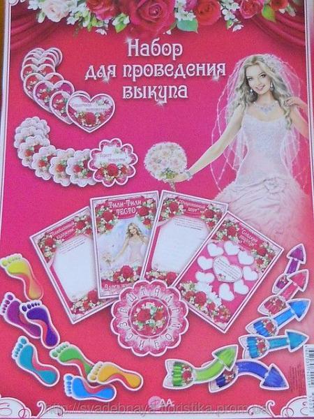 Набор для проведения свадебного выкупа.