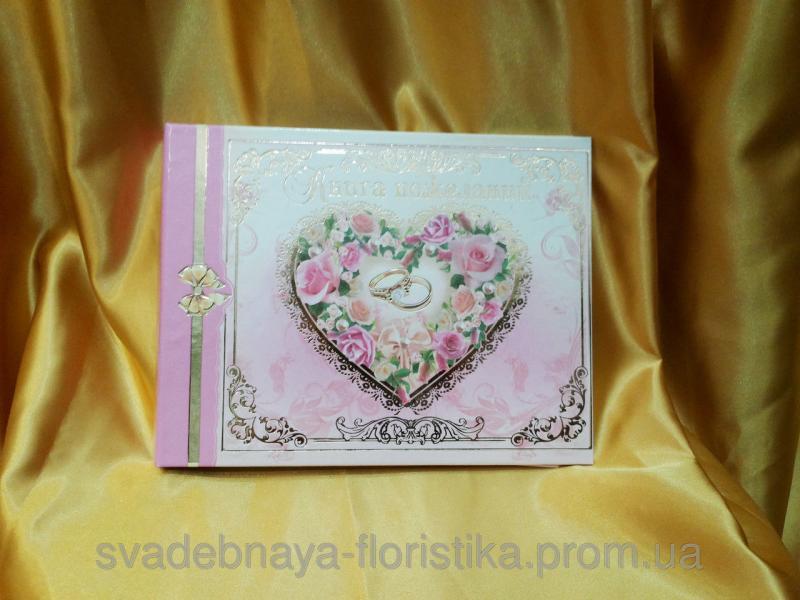 Свадебная книга пожеланий розовая.