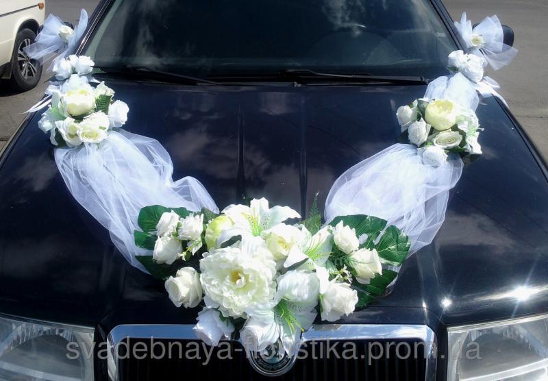 Лента свадебная на машину белая (комплект)