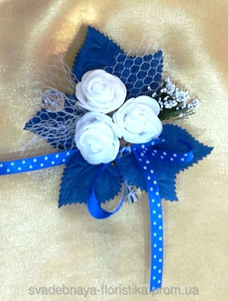 Свадебная бутоньерка синяя.