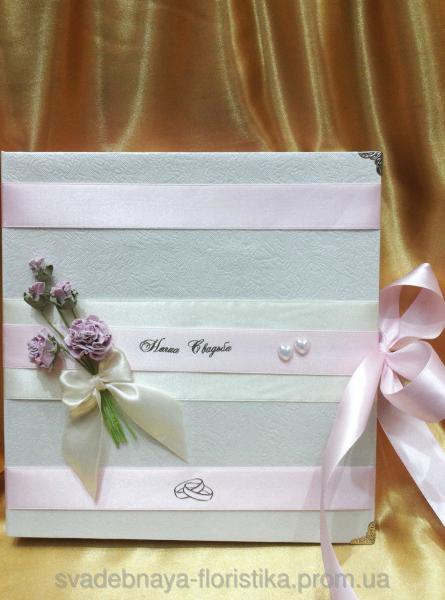 Свадебная книга ручной работы розовая.