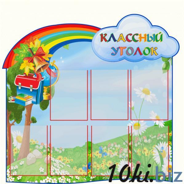 """Стенд """"Классный уголок"""" 4 купить в Беларуси - Информационные стенды"""