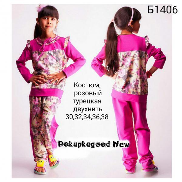 Б1406, спортивный костюм детский