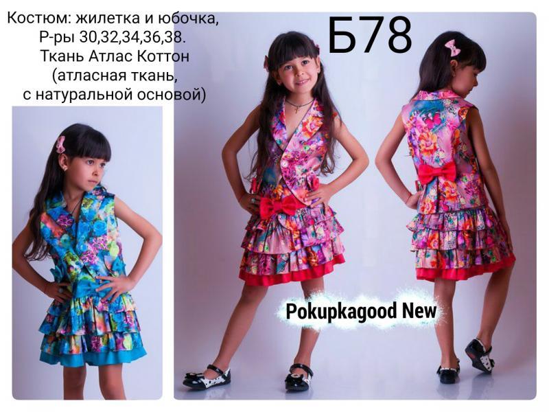 Б78, костюм для девочек,30-38