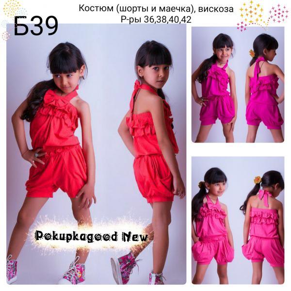 Б39, летний костюм детский