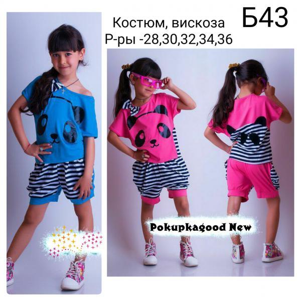 Б43, костюм детский,