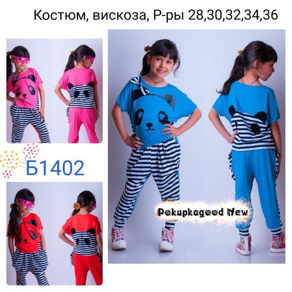 Б1402, костюм детский, 28-36
