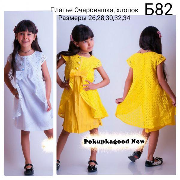 Б82, платье летнее детское, 26-34