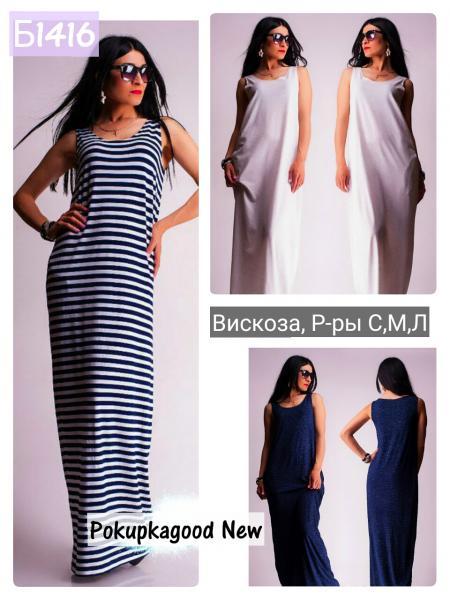 Б1416, летнее платье