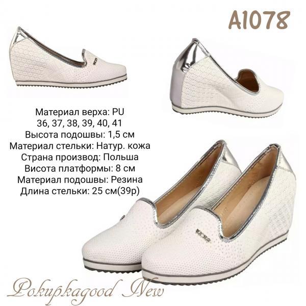 А1078, туфли женские, 36-41р
