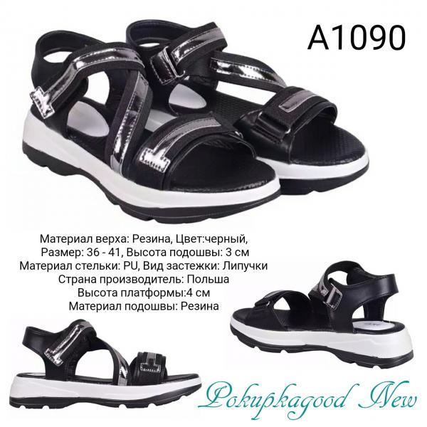 А1099, сандалии спортивные, 36-41