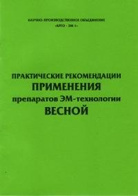 """Брошюра """"Практические рекомендации применения препаратов ЭМ-технологий  весной"""""""