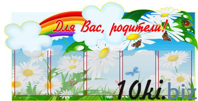 """Стенд """"Для Вас, родители"""" (""""Ромашка"""" - 2) купить в Беларуси - Оборудование для учебных заведений"""