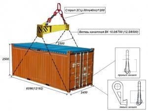 Фото Траверсы грузоподъемные, Траверсы специальные Траверса для подъема контейнеров