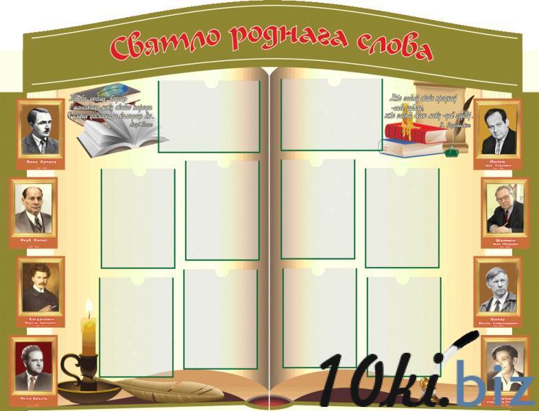 Cтенд для кабинета беларускай мовы 12 купить в Беларуси - Информационные стенды