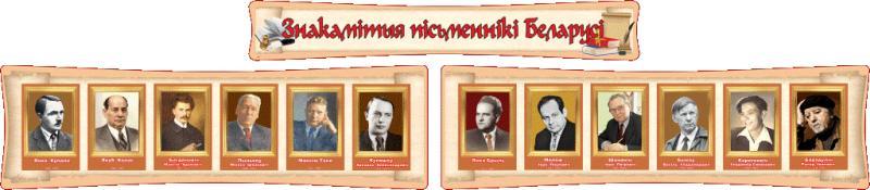"""Стэнд  """"Партрэты пiсьменнiкау Беларусi""""  2 (крэмавы))"""