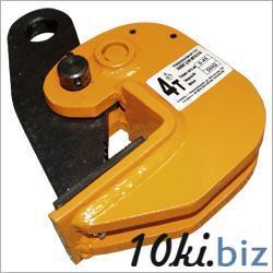 Захват для горизонтального подъема листов металла DHQ, DHQL купить в Рудном -  с ценами и фото