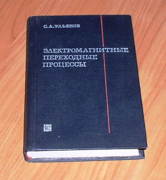 """Книга: Ульянов С.А. """"Электромагнитные переходные процессы"""" *4237"""