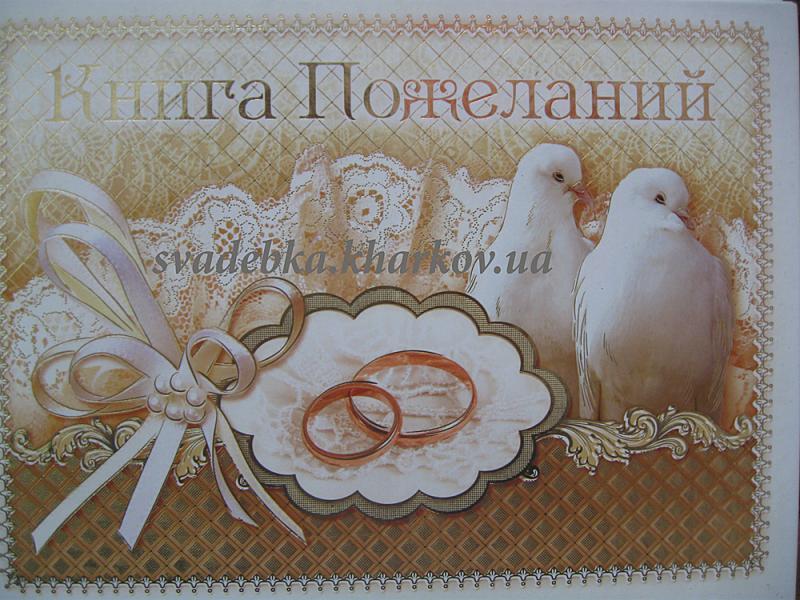 Книга пожеланий КП-07