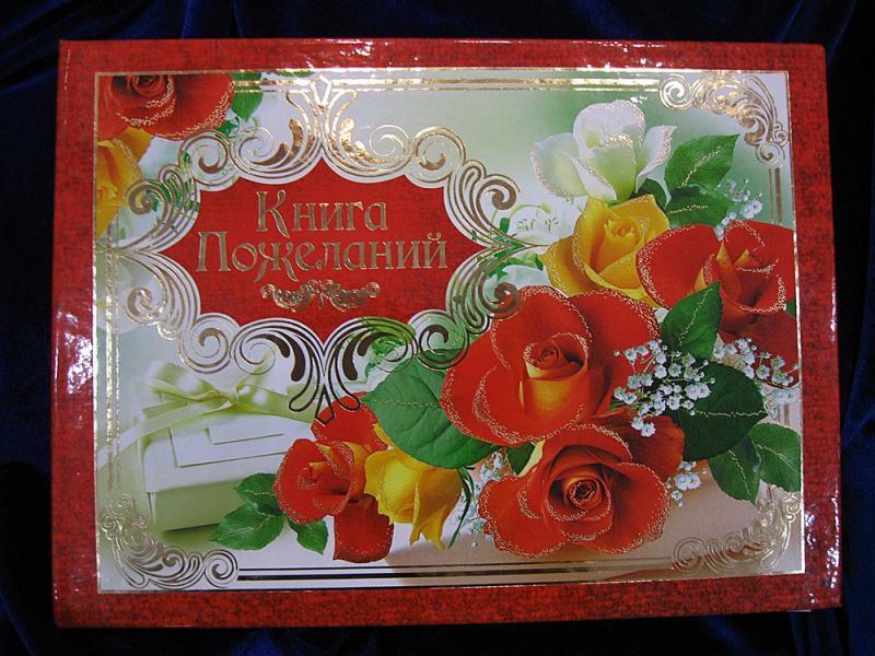 Книга пожеланий КП-05