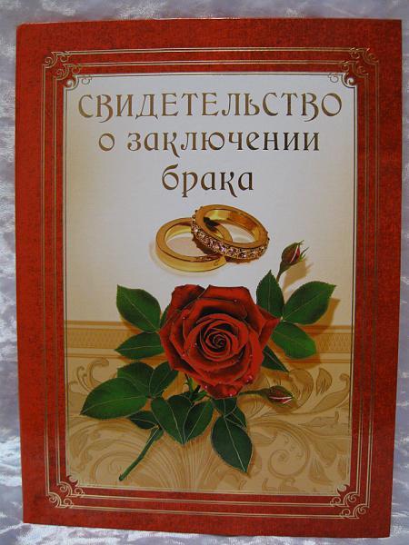Свидетельство о заключении брака ПСБ-01