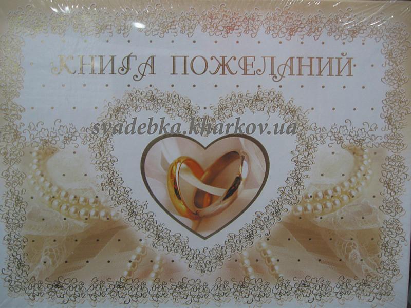Книга пожеланий КП-09