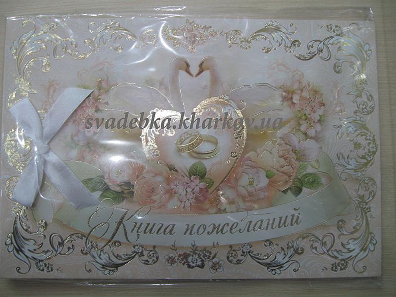 Книга пожеланий КП-10