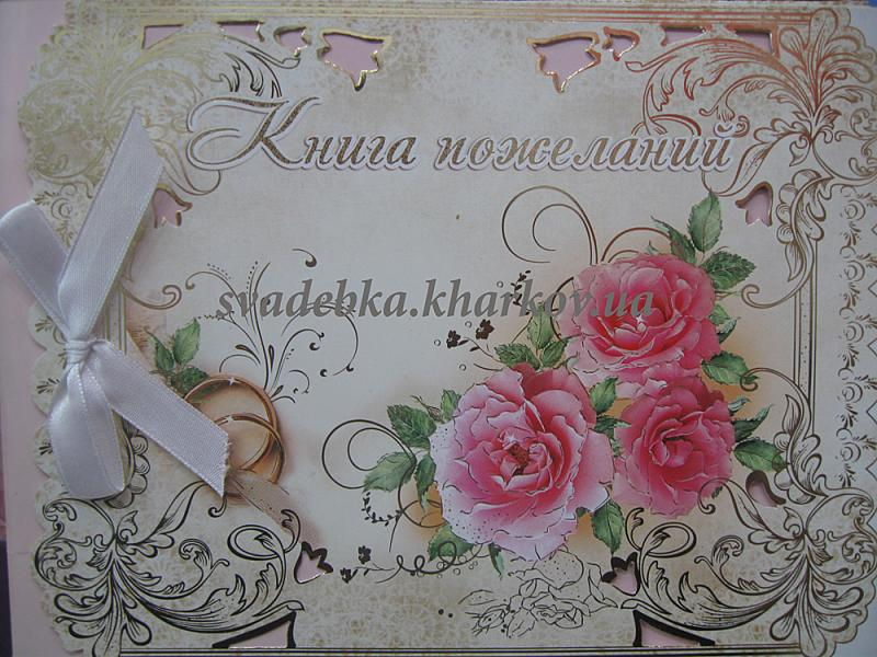 Книга пожеланий КП-20