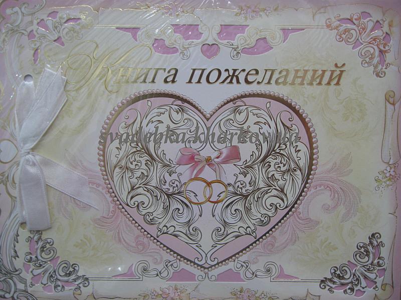 Книга пожеланий КП-21