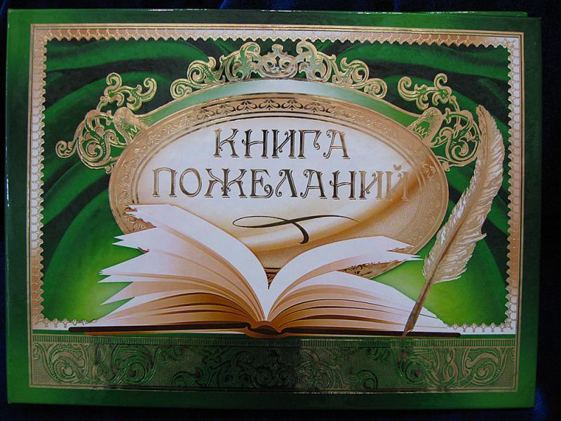 Книга пожеланий КП-01