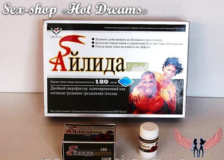 Фото Препараты для повышения потенции (капсулы, капли, таблетки, порошки) Сильный препарат для мужчин Айлида