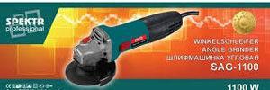 БОЛГАРКА SPEKTR 125/1100 ВТ Максимальный диаметр диска мм 125 Вес кг 1,8 Потребляемая мощность Вт 1200 Гарантийный срок мес 12 Тип шлифмашины  угловая