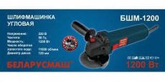Болгарка Беларусмаш БШМ-1200 Максимальный диаметр диска мм 125 Вес кг 2,8 Потребляемая мощность Вт 1400 Гарантийный срок мес 12 Тип шлифмашины  угловая