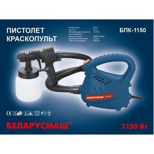Краскопульт Беларусмаш 1150 Вт Вес кг 1,8 Потребляемая мощность Вт 1,05 Гарантийный срок мес 12 Емкость бака распылителя л 0,8