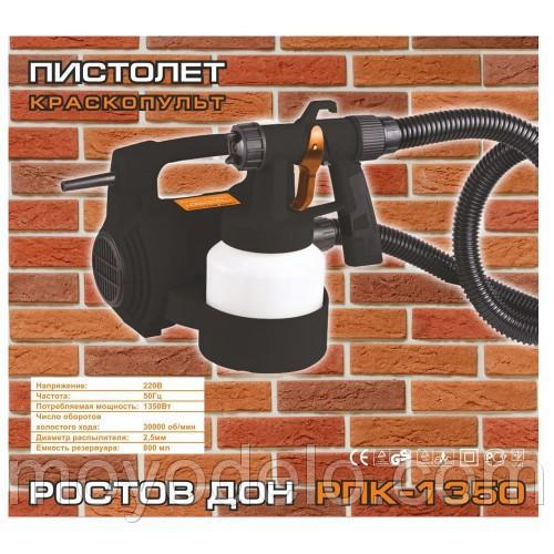Краскопульт Ростов Дон РПК-1350 Вес кг 1,8 Потребляемая мощность Вт 1,2 Диаметр сопла мм 2,5 Гарантийный срок мес 12 Емкость бака распылителя л 0,8
