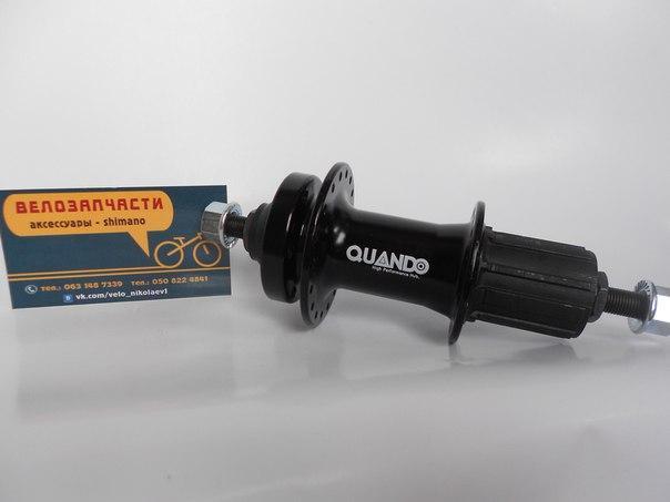 Втулка задняя QUANDO 14Gx36H, дисковый тормоз