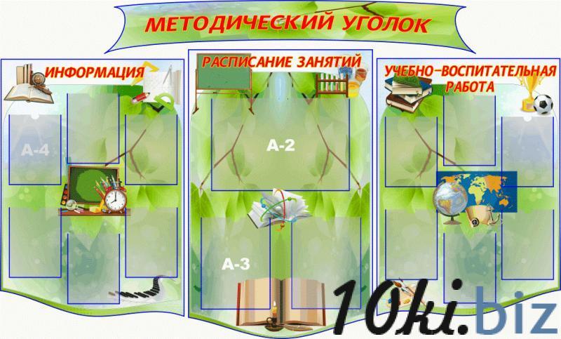 """Cтенд """"Методический уголок"""" 1 купить в Беларуси - Информационные стенды"""