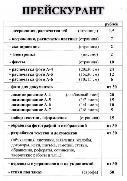 Прейскурант с 01.08.2016 г.