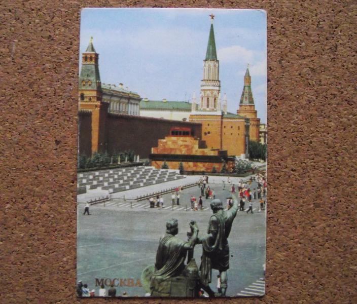 Календарик 1984 год.   «МОСКВА»