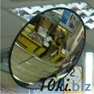 Зеркала обзорные для помещений D 400мм купить в Ульяновске - Обзорные зеркала безопасности с ценами и фото