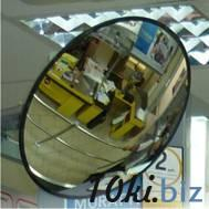 Зеркала обзорные для помещений D 600мм купить в Ульяновске - Обзорные зеркала безопасности с ценами и фото