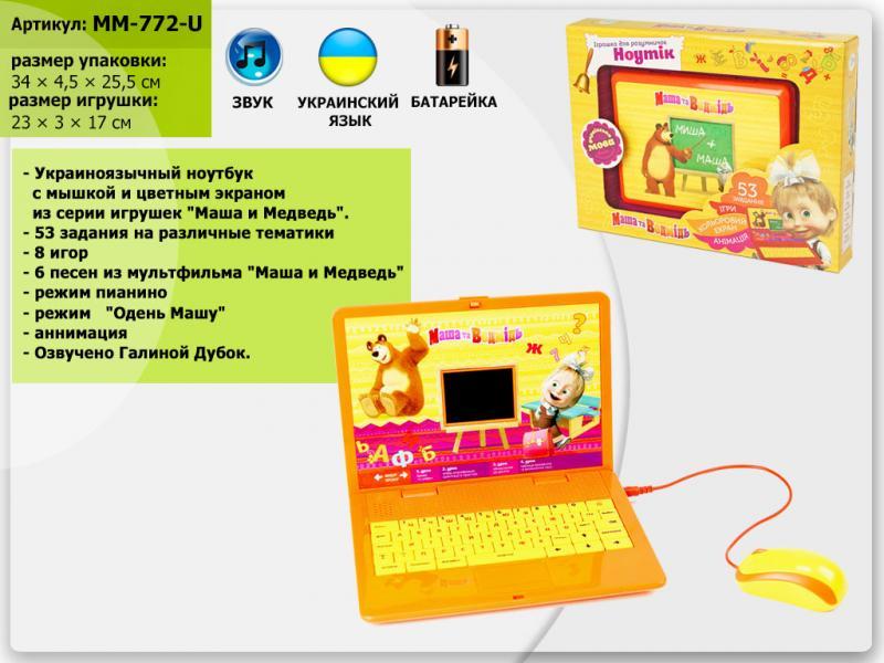 """ноутбук mm-772-u, """"маша и медведь"""", укр, цветной экран, 53-задания, игры, на батарейках, в коробке: 34х4,5х25,5 см"""