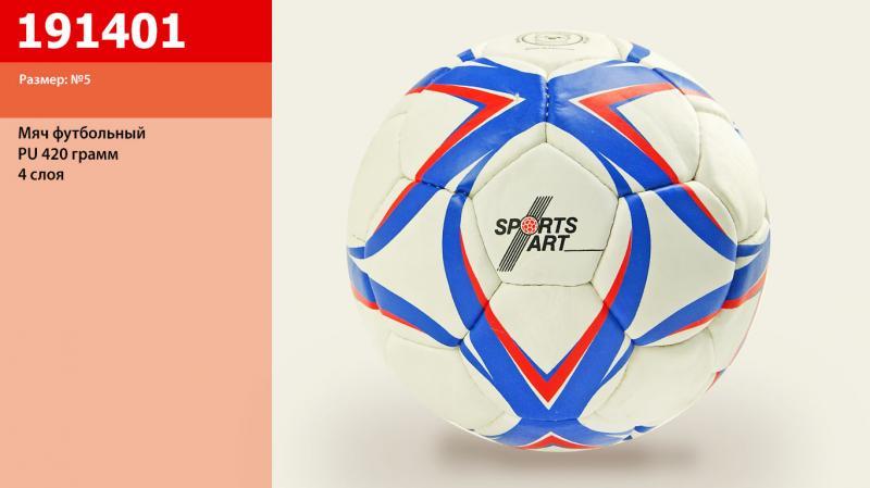 мяч футбольный 191401, pu, 4-слоя, №5, 420 г