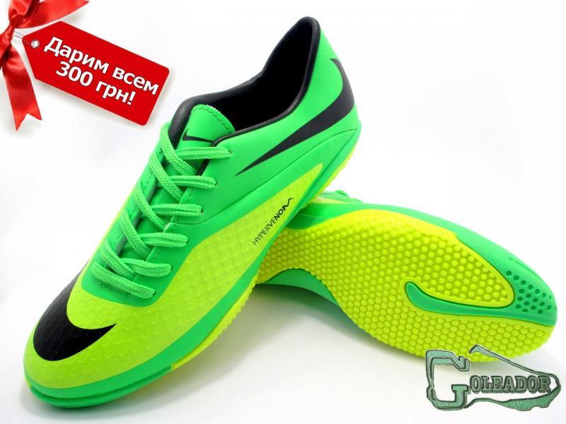 Футзалки (бампы) Nike Hypervenom Phelon (0182)